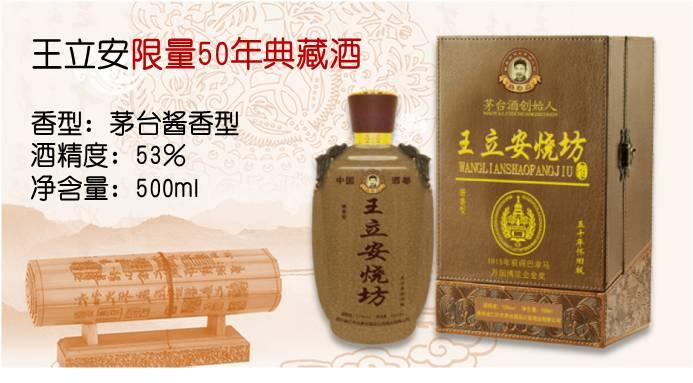 百年王立安酒-50年典藏